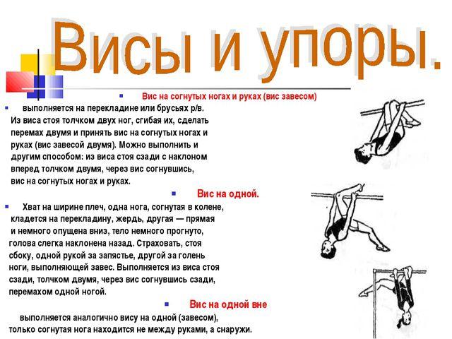 Вис на согнутых ногах и руках (вис завесом) выполняется на перекладине или бр...