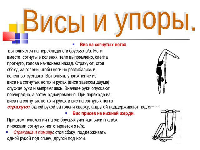 Вис на согнутых ногах выполняется на перекладине и брусьях р/в. Ноги вместе,...