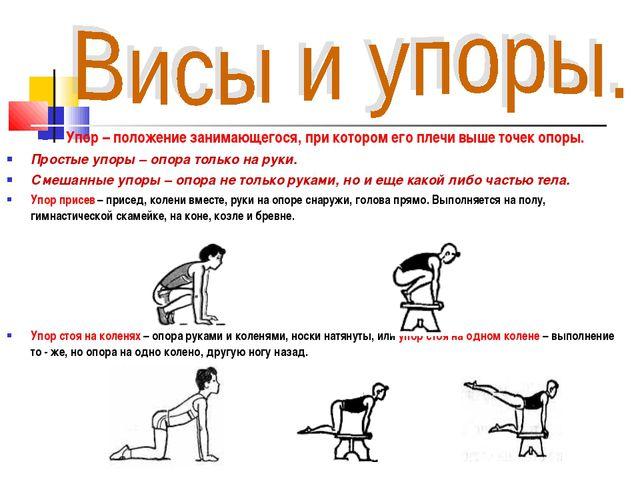 Упор – положение занимающегося, при котором его плечи выше точек опоры. Прост...