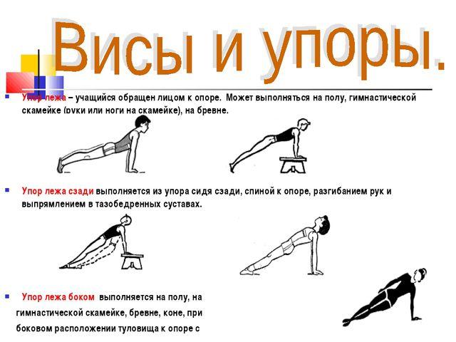 Упор лежа – учащийся обращен лицом к опоре. Может выполняться на полу, гимнас...