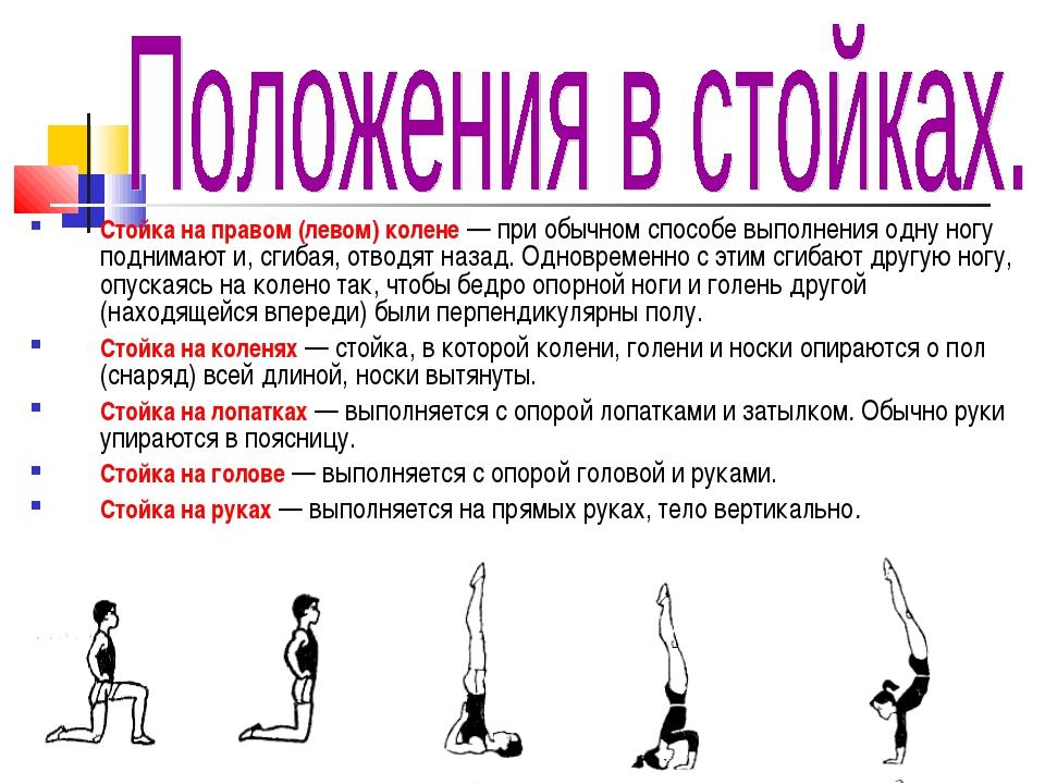 Стойка на правом (левом) колене — при обычном способе выполнения одну ногу по...