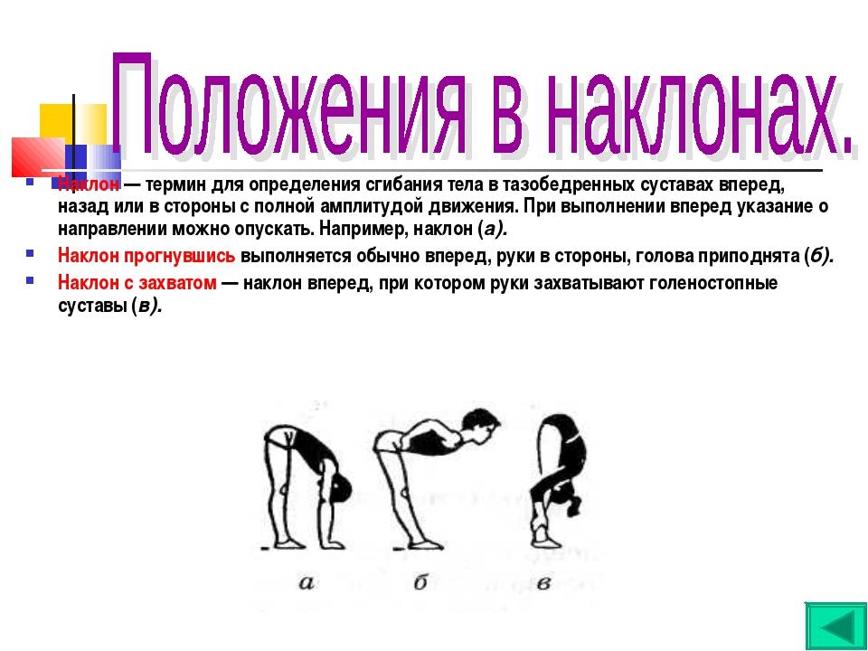 Наклон — термин для определения сгибания тела в тазобедренных суставах вперед...