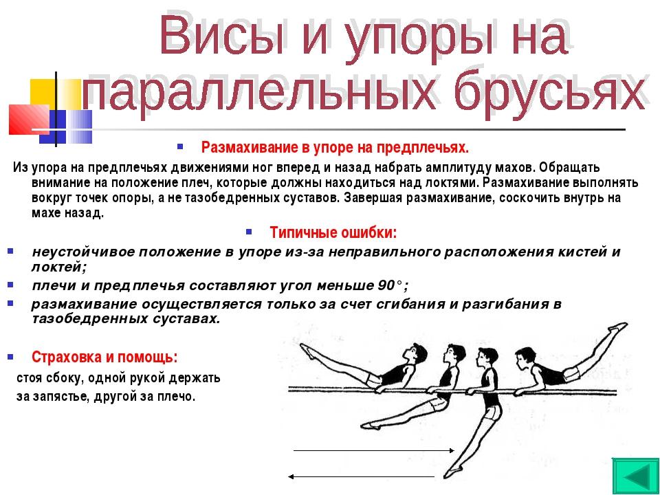 Размахивание в упоре на предплечьях. Из упора на предплечьях движениями ног в...