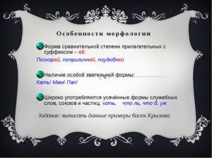 Особенности морфологии Задание: выписать данные примеры басен Крылова. Форма