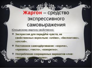 Жаргон – средство экспрессивного самовыражения Юношескому жаргону свойственно