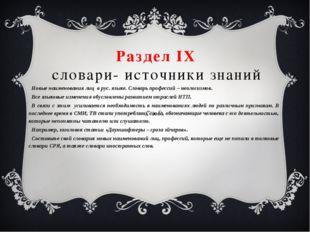 Раздел IX словари- источники знаний Новые наименования лиц в рус. языке. Слов