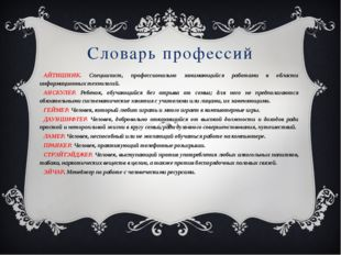 Словарь профессий АЙТИШНИК. Специалист, профессионально занимающийся работами