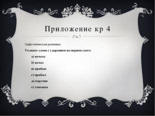 Приложение кр 4 Орфоэпическая разминка Укажите слова с ударением на первом сл