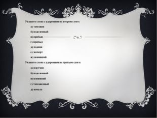 Укажите слова с ударением на втором слоге: а) таможня б) поделенный в) при