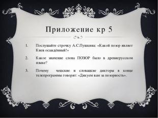 Приложение кр 5 Послушайте строчку А.С.Пушкина: «Какой позор являет Киев осаж