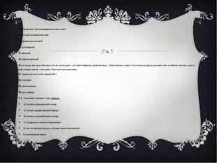 7. Определите стиль приведённого ниже текста А) газетно-публицистический Б)