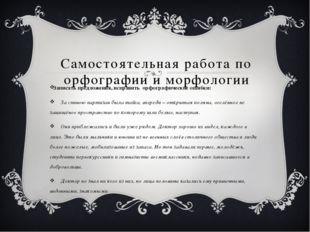 Самостоятельная работа по орфографии и морфологии Записать предложения, испра