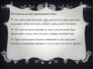 2. Списать, вставить пропущенные буквы: - Скл..нение существительных, прид..р