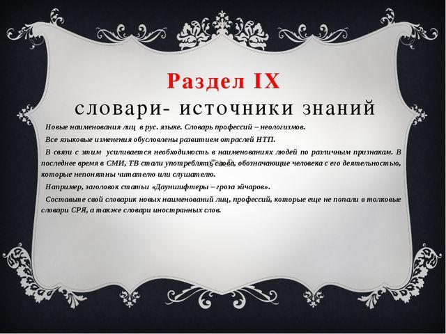 Раздел IX словари- источники знаний Новые наименования лиц в рус. языке. Слов...
