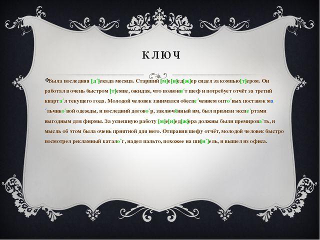 ключ Была последняя [д´]екада месяца. Старший [м]е[н]ед[ж]ер сидел за компью[...