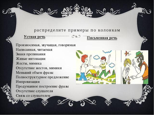Устная речь распределите примеры по колонкам Письменная речь Произносимая, зв...