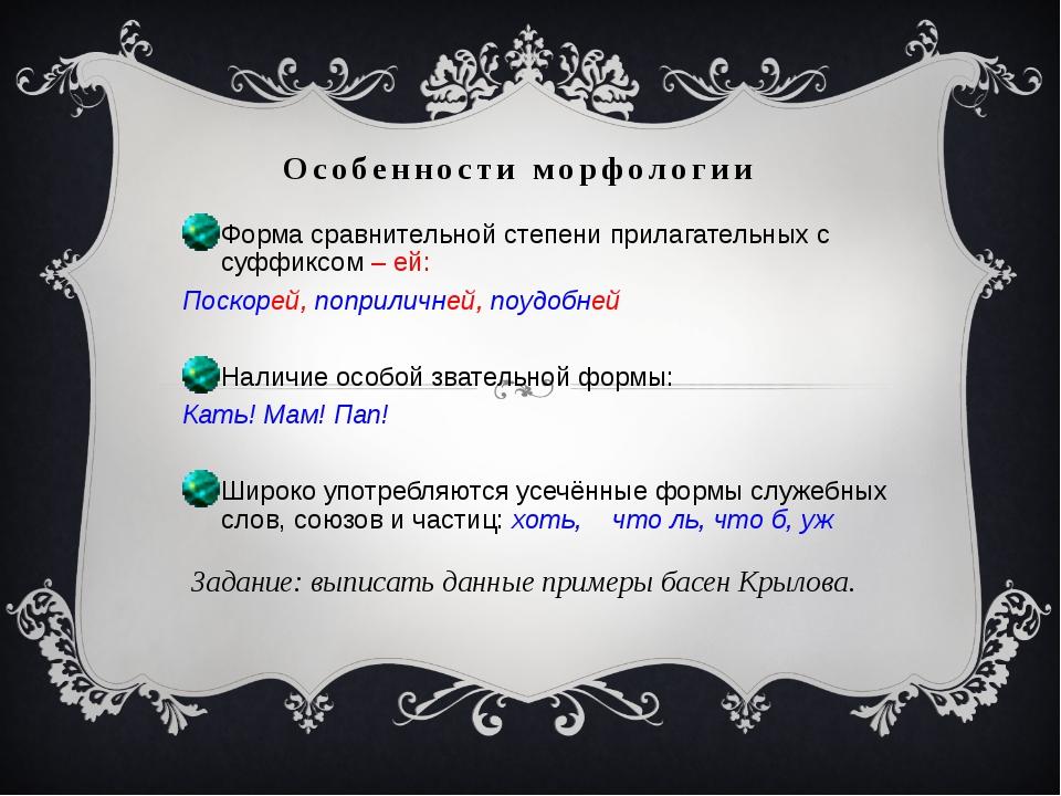 Особенности морфологии Задание: выписать данные примеры басен Крылова. Форма...