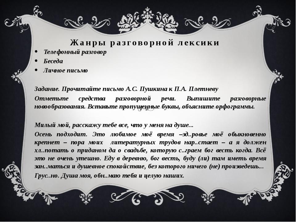 Жанры разговорной лексики Телефонный разговор Беседа Личное письмо  Задание....