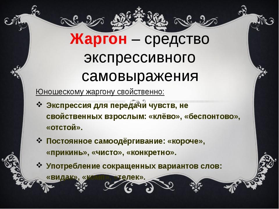 Жаргон – средство экспрессивного самовыражения Юношескому жаргону свойственно...