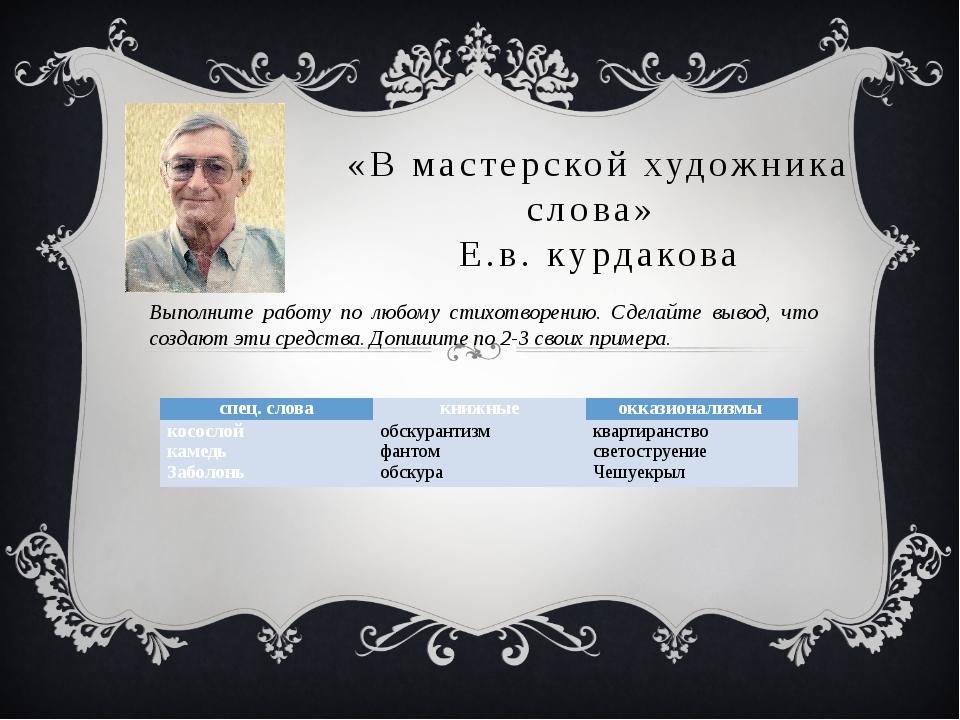 «В мастерской художника слова» Е.в. курдакова Выполните работу по любому стих...