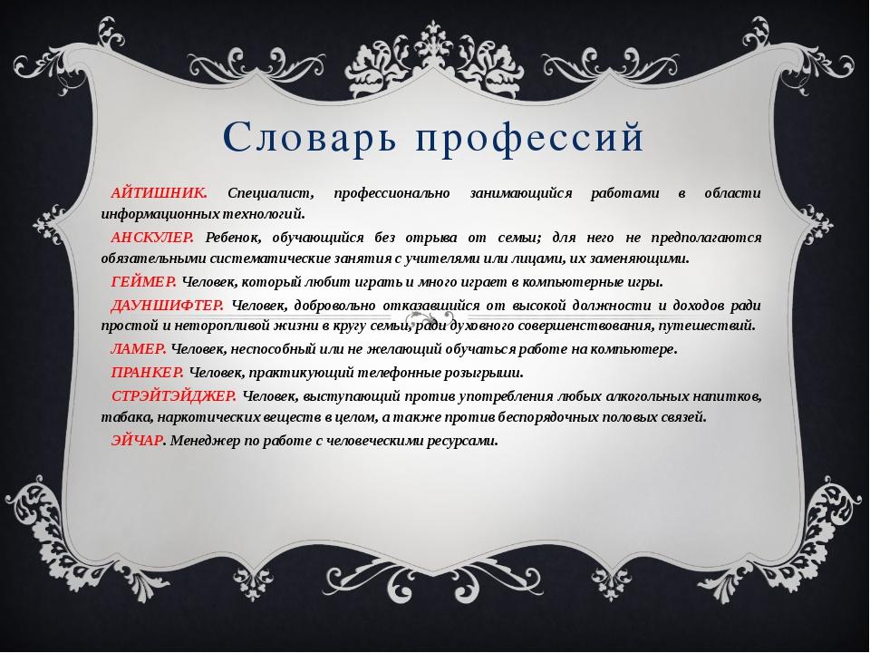 Словарь профессий АЙТИШНИК. Специалист, профессионально занимающийся работами...