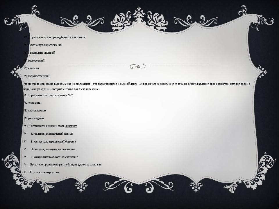 7. Определите стиль приведённого ниже текста А) газетно-публицистический Б)...
