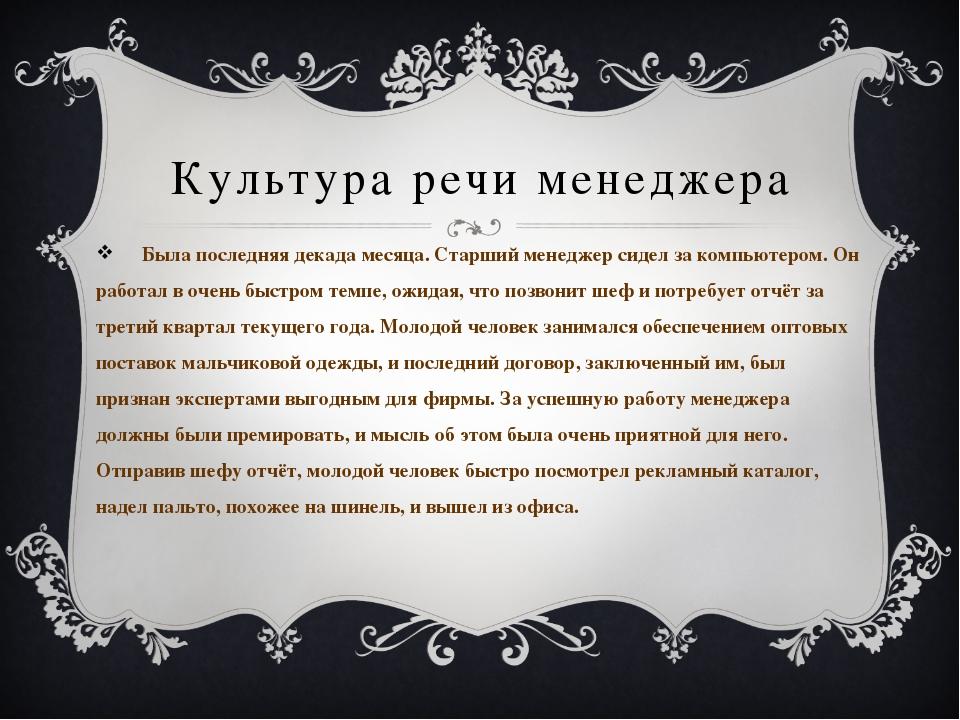 Культура речи менеджера Была последняя декада месяца. Старший менеджер сидел...