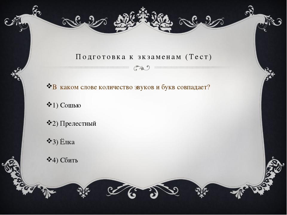 Подготовка к зкзаменам (Тест) В каком слове количество звуков и букв совпадае...