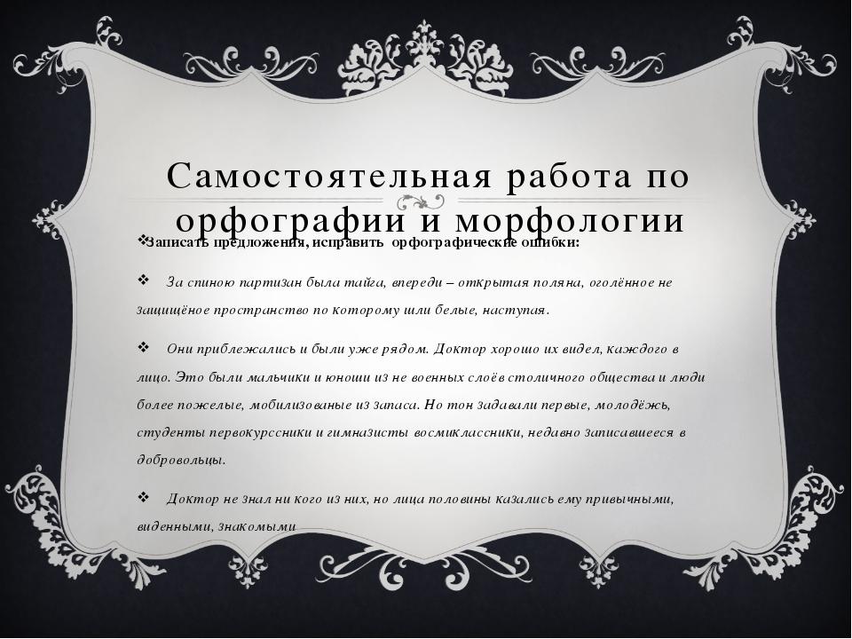 Самостоятельная работа по орфографии и морфологии Записать предложения, испра...