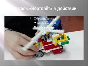 Модель «Вертолёт» в действии