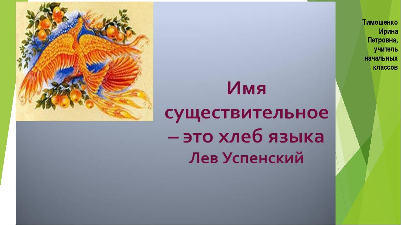 Тимошенко Ирина Петровна, учитель начальных классов