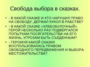 Свобода выбора в сказках. - В КАКОЙ СКАЗКЕ И КТО НАРУШИЛ ПРАВО НА СВОБОДУ, ДЕ