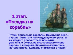 1 этап. «Посадка на корабль» Чтобы попасть на корабль, Вам нужно знать парол