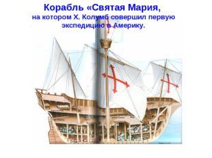 Корабль «Святая Мария, на котором Х. Колумб совершил первую экспедицию в Амер