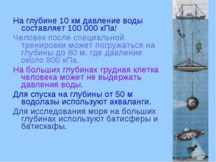 На глубине 10 км давление воды составляет 100 000 кПа! Человек после специаль