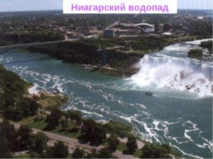 Журнал «Физика – Первое сентября» № 3/2013 Ниагарский водопад Журнал «Физика