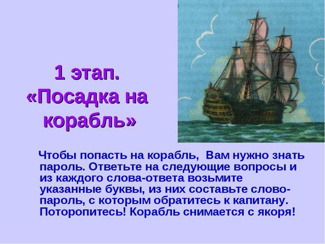 1 этап. «Посадка на корабль» Чтобы попасть на корабль, Вам нужно знать парол...