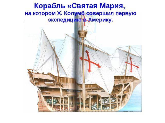 Корабль «Святая Мария, на котором Х. Колумб совершил первую экспедицию в Амер...