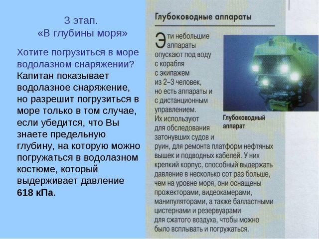 3 этап. «В глубины моря» Хотите погрузиться в море водолазном снаряжении? Кап...