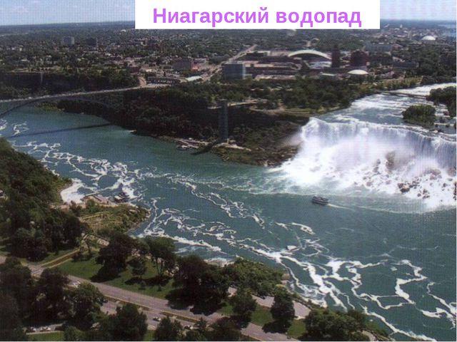 Журнал «Физика – Первое сентября» № 3/2013 Ниагарский водопад Журнал «Физика...