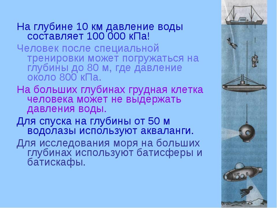 На глубине 10 км давление воды составляет 100 000 кПа! Человек после специаль...