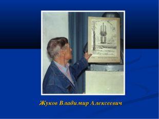Жуков Владимир Алексеевич