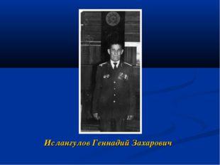 Ислангулов Геннадий Захарович