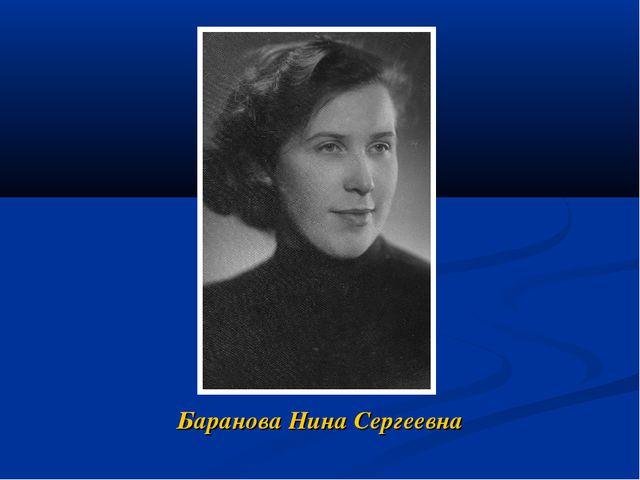 Баранова Нина Сергеевна