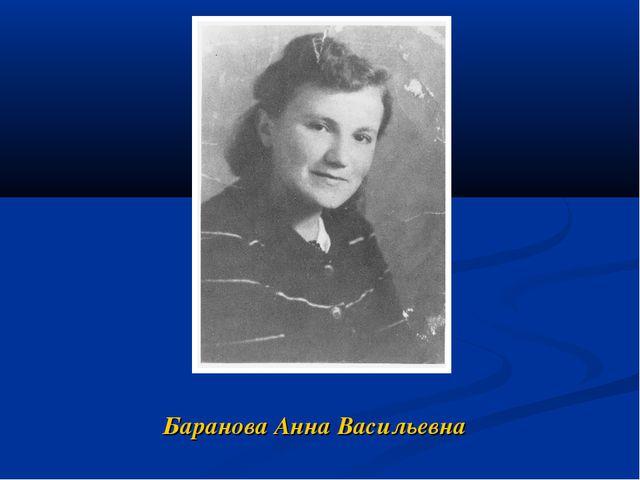 Баранова Анна Васильевна
