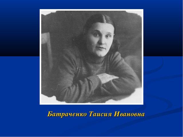Батраченко Таисия Ивановна