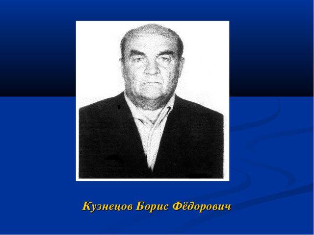 Кузнецов Борис Фёдорович