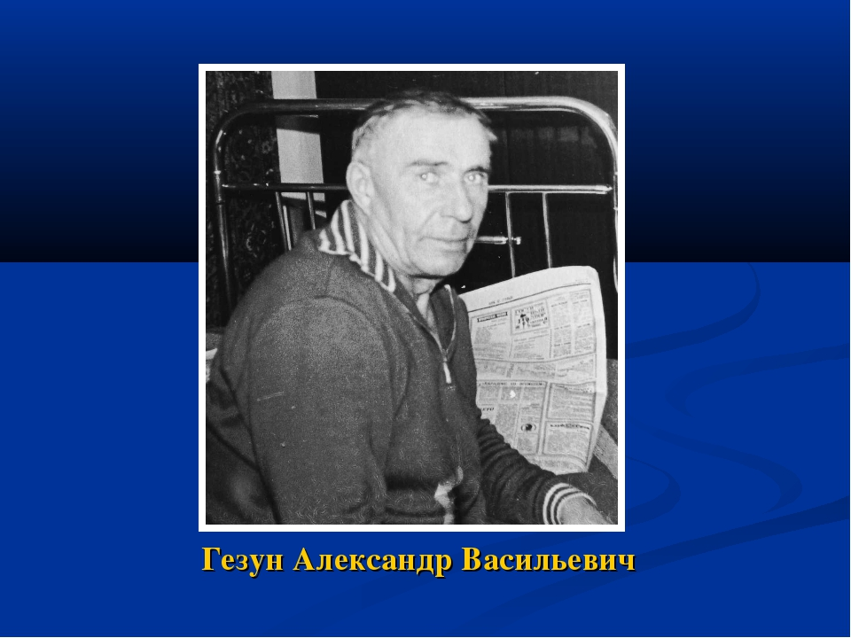 Гезун Александр Васильевич