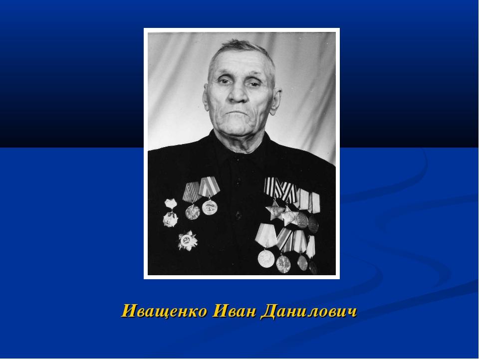Иващенко Иван Данилович