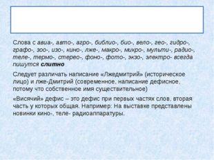 Слитное написание сложных существительных Слова с авиа-, авто-, агро-, библио